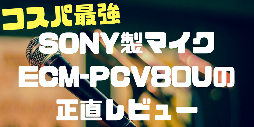 SONY PCV80U レビュー