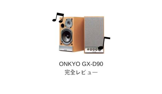 【ONKYO GX-D90】おすすめしたい音質がいいコスパ最強スピーカーを徹底レビュー
