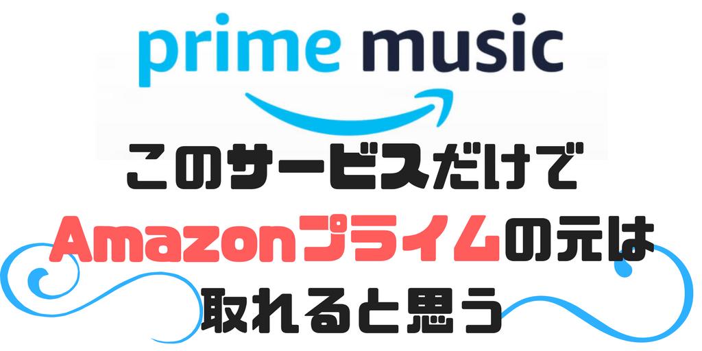 Prime Music(プライムミュージック) メリット