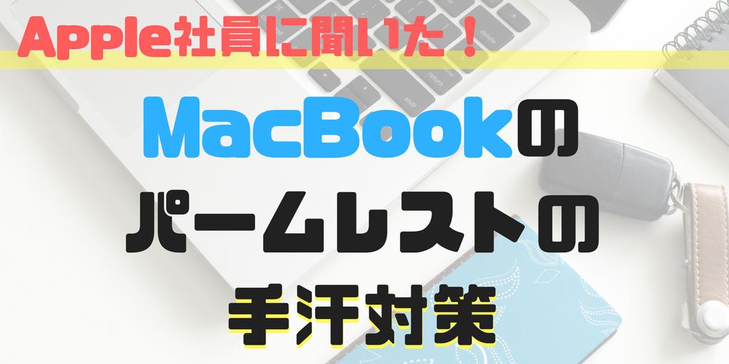 MacBook 腐食 手汗