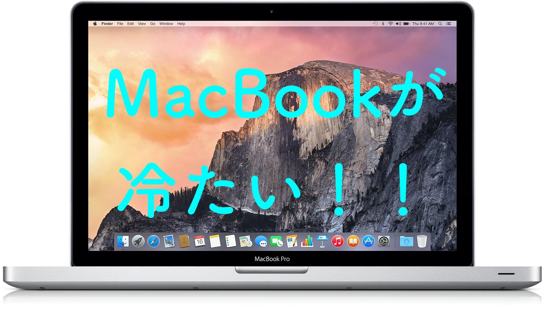 MacBookが冷たい