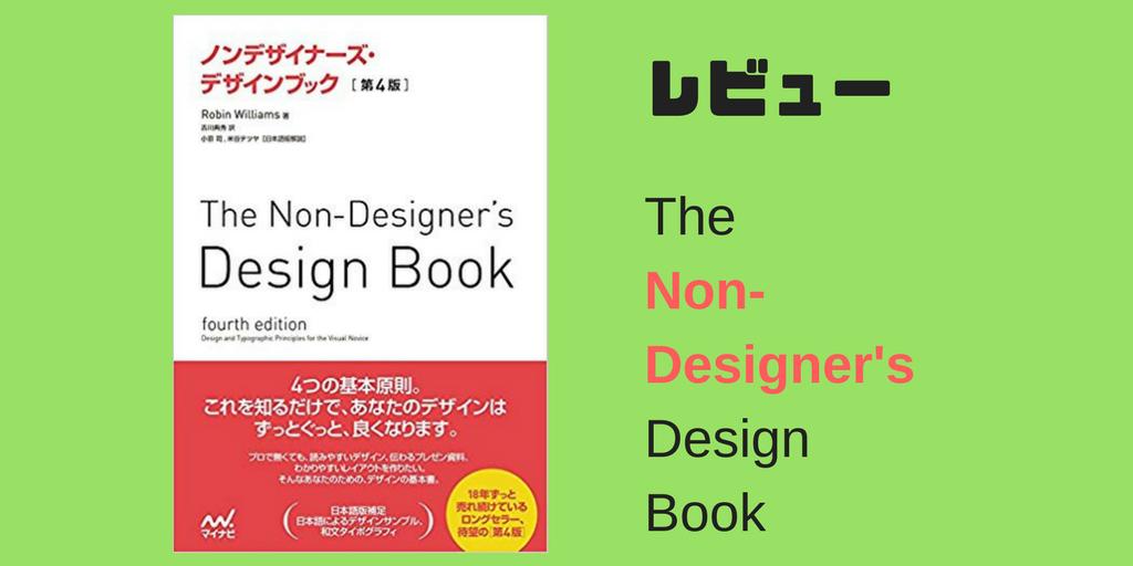 【レビュー】The Non-Designer's Design Book(ノンデザイナーズ・デザインブック)