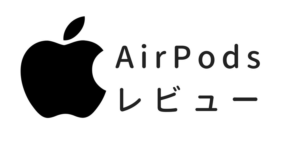 オーディオ好きがレビューするAirPodsのメリットとデメリット